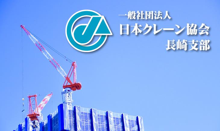 日本クレーン協会長崎支部